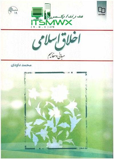 pdf اخلاق اسلامی مبانی و مفاهیم
