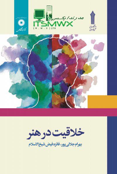 pdf قابل سرچ کتاب خلاقیت در هنر بهرام جلالی پور دانشگاه جامع علمی کاربردی