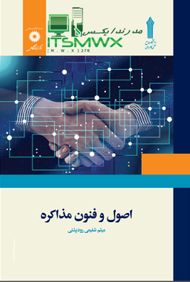 PDF قابل سرچ اصول و فنون مذاکره میثم شفیعی رودپشتی، آصف کریمی ، ساجده مجیدی دانشگاه جامع علمی کاربردی