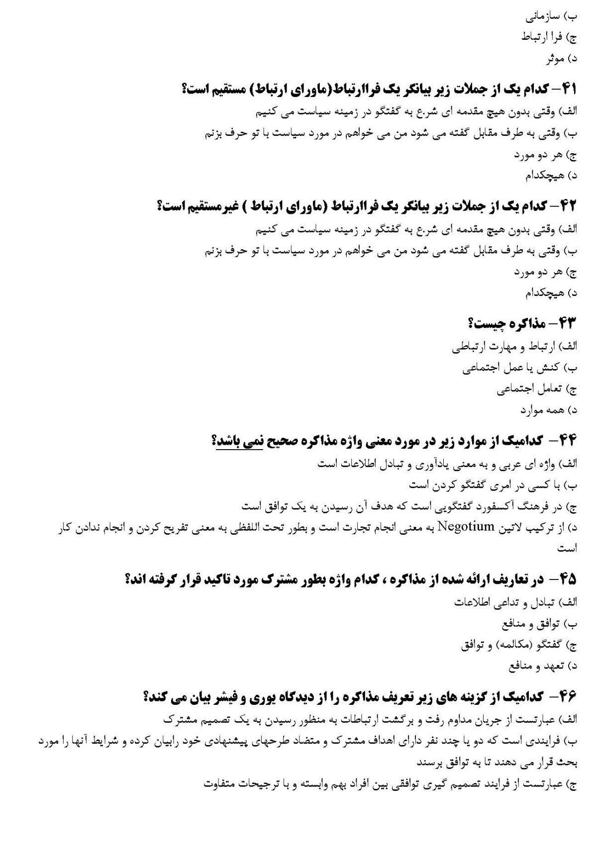 نمونه سوالات تستی اصول و فنون مذاکره میثم شفیعی رودپشتی دانشگاه جامع علمی کاربردی