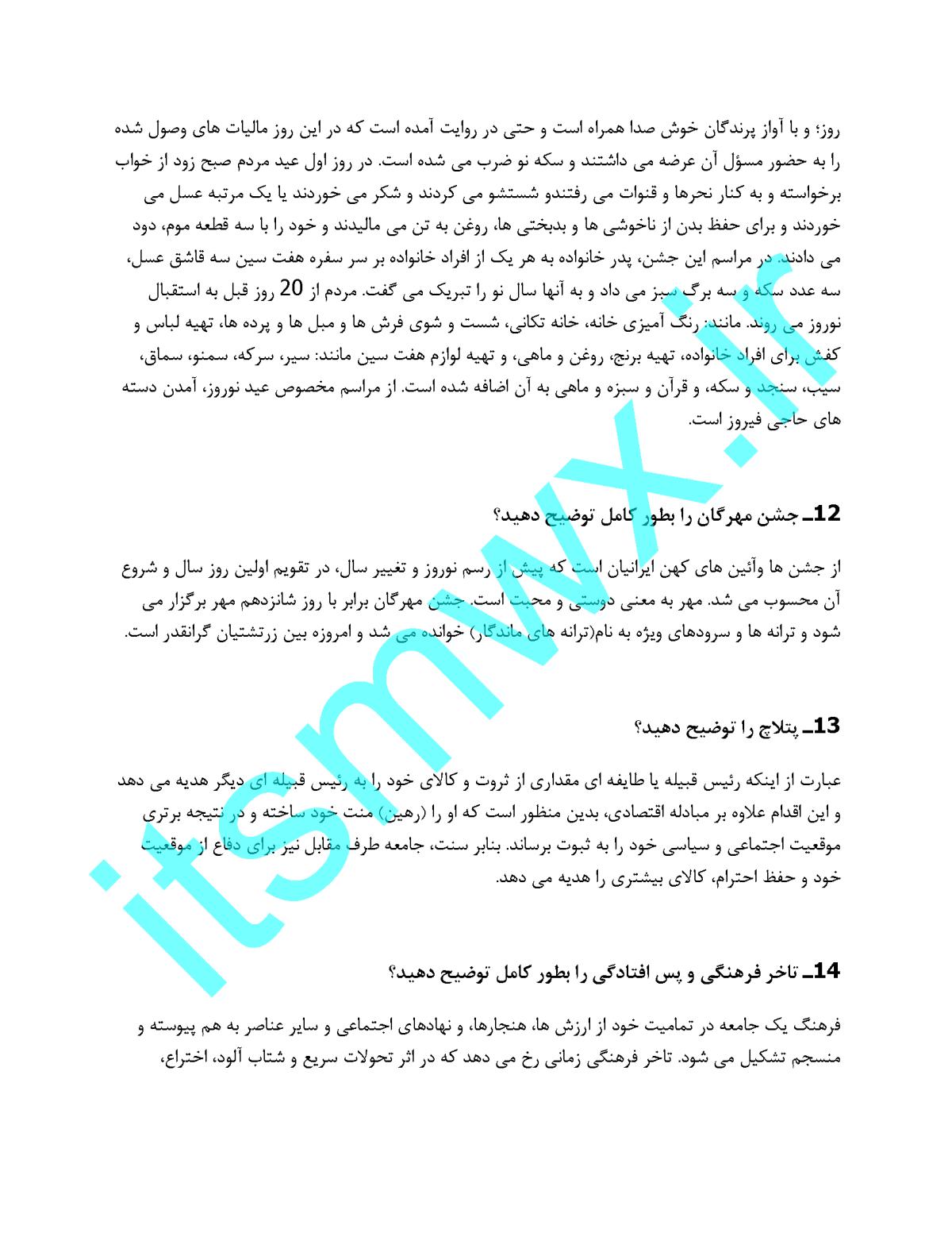 نمونه سوال و جزوات فرهنگ عمومی محمد حسن میرزا محمدی (قابل سرچ) دانشگاه جامع علمی کاربردی